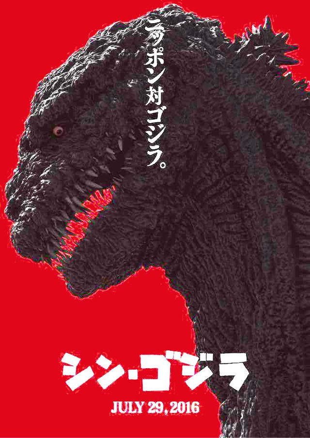 TOHO Releases The Godzilla Resurgence Trailer That Fans Have Been Waiting For