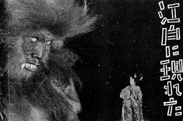 Uncharted Cinema: The Story of Japan's Lost King Kong Films